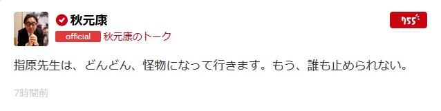 akimoto_yasushi-20151103-03.jpg