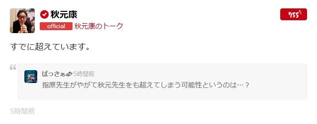 akimoto_yasushi-20151103-06.jpg