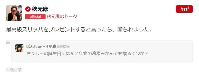 akimoto_yasushi-20151120.jpg