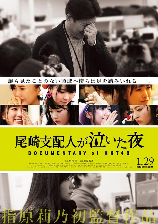 documentary_of_hkt48-20160131-02.jpg