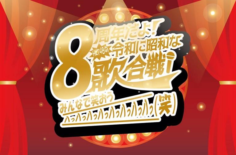 hkt48-8th_anniversary_eve-logo.jpg
