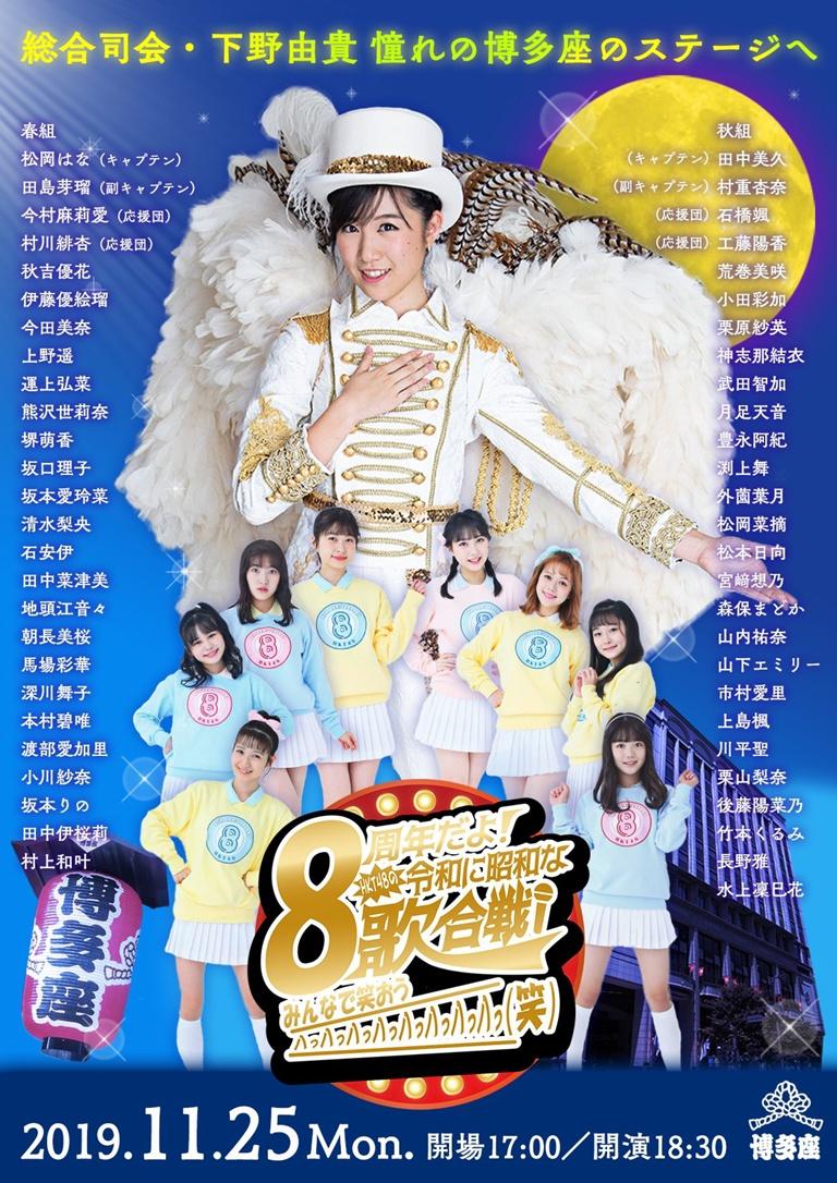hkt48-8th_anniversary_eve-poster-small.jpg