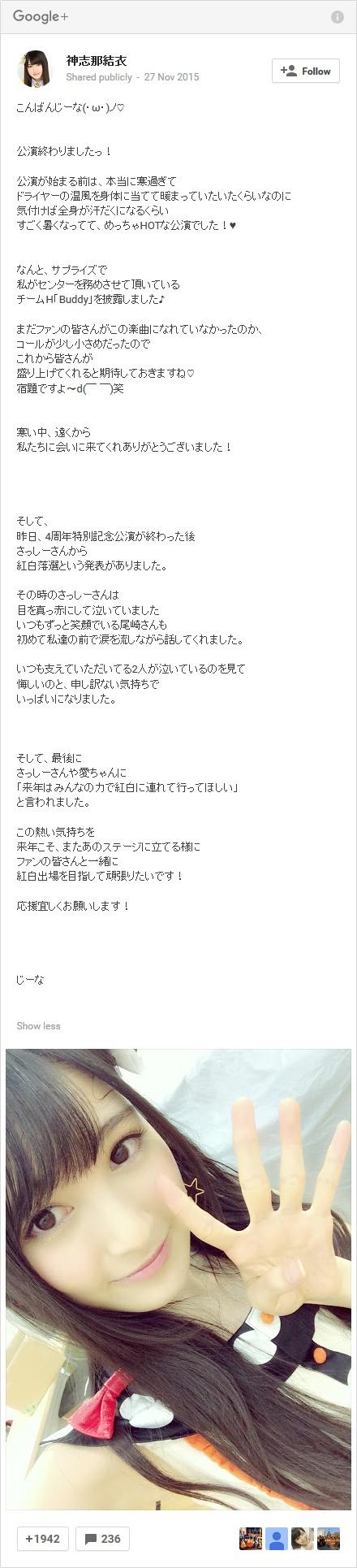 kojina_yui-20151127.jpg