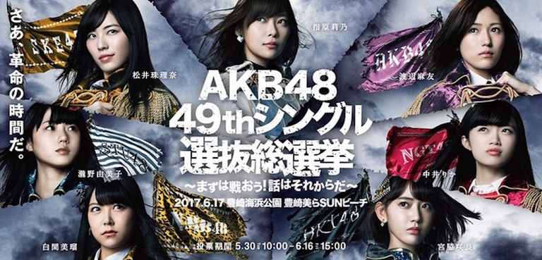 akb48_general_election-2017-poster.jpg