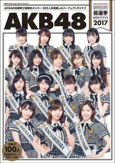 akb48_general_election_guidebook_2017-front.jpg