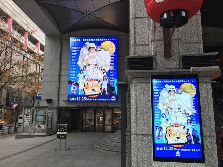 hkt48-8th_anniversary_eve-02.jpg