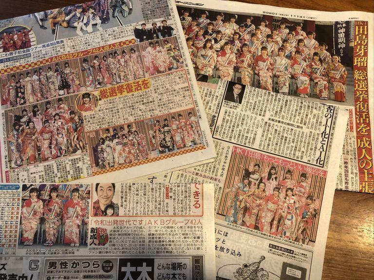 hkt48_new_adult_members-20200114-newspapers.jpg