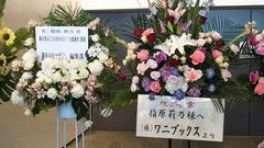 sashihara_rino_thanksgiving-20190528-flowers-02.jpg