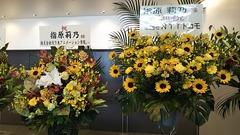 sashihara_rino_thanksgiving-20190528-flowers-08.jpg
