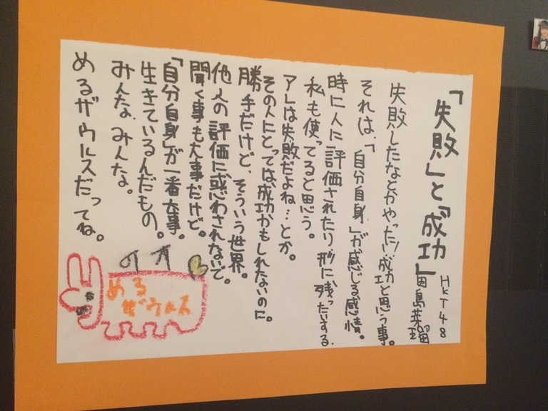 tashima_meru-20161106-01.jpg