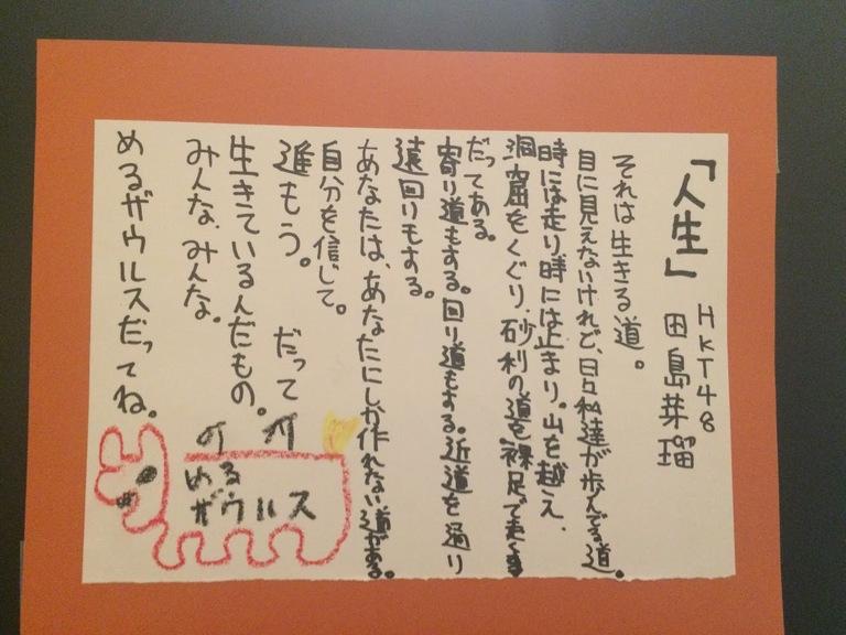 tashima_meru-20161106-02.jpg