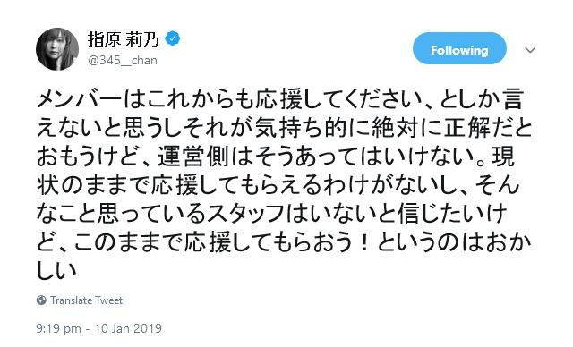 sashihara_rino-20190119-04.jpg
