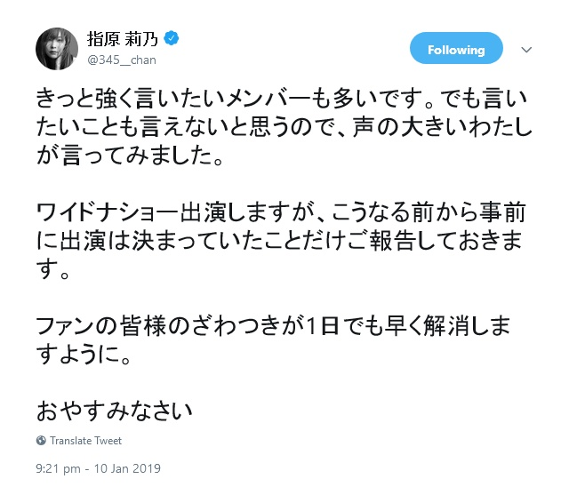 sashihara_rino-20190119-05.jpg