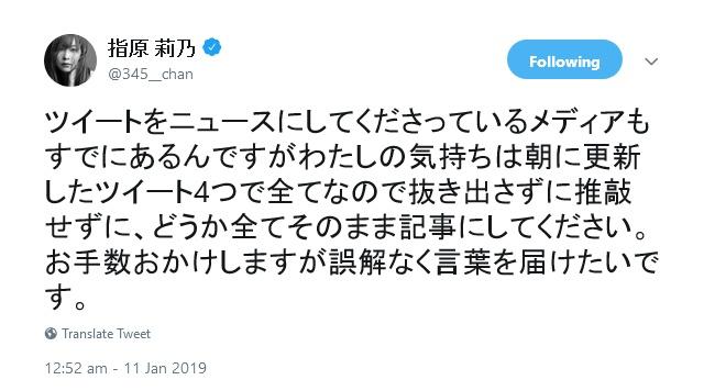 sashihara_rino-20190119-06.jpg
