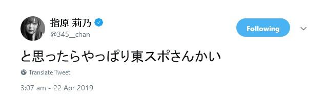 sashihara_rino-20190422-05.jpg