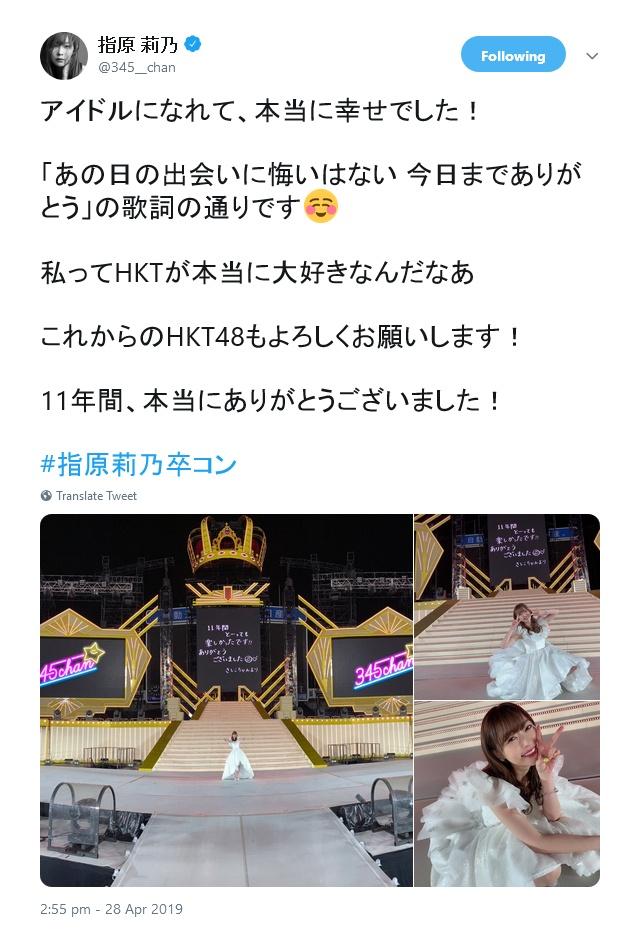 sashihara_rino-20190428-twitter-01.jpg