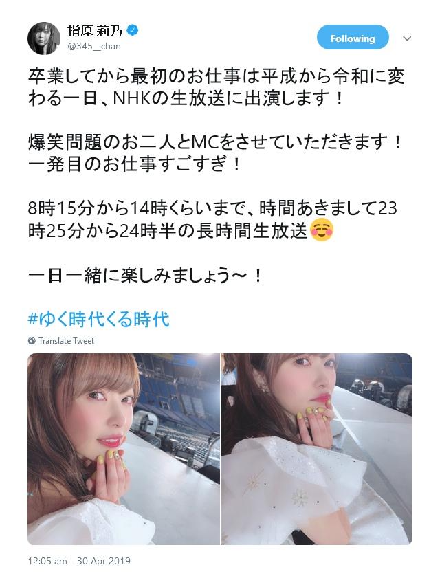 sashihara_rino-20190428-twitter-03.jpg