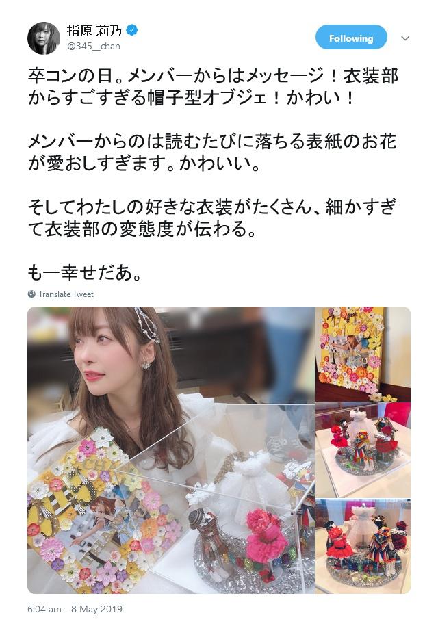 sashihara_rino-20190428-twitter-09.jpg
