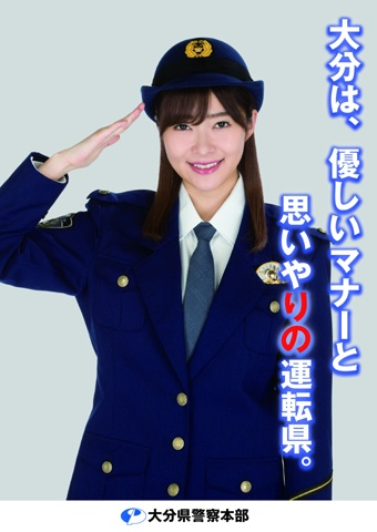 sashihara_rino_birthday-20191121-23-ooita_police-small.jpg