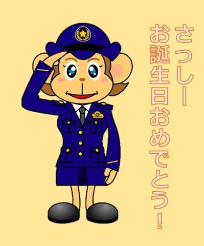 sashihara_rino_birthday-20191121-24-ooita_police-small.jpg
