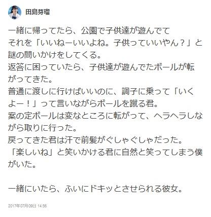 tashima_meru-20170709-03-akiyoshi.jpg