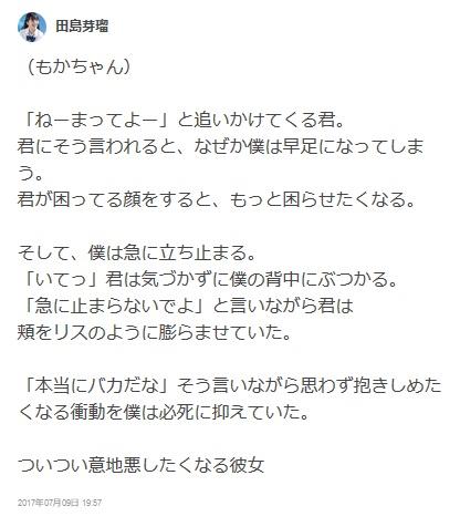 tashima_meru-20170709-05-takeda.jpg